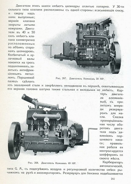 komnick_pkw_1913_2.jpg