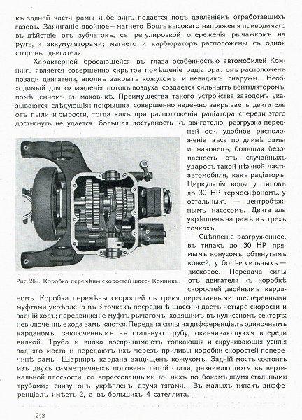 komnick_pkw_1913_3.jpg